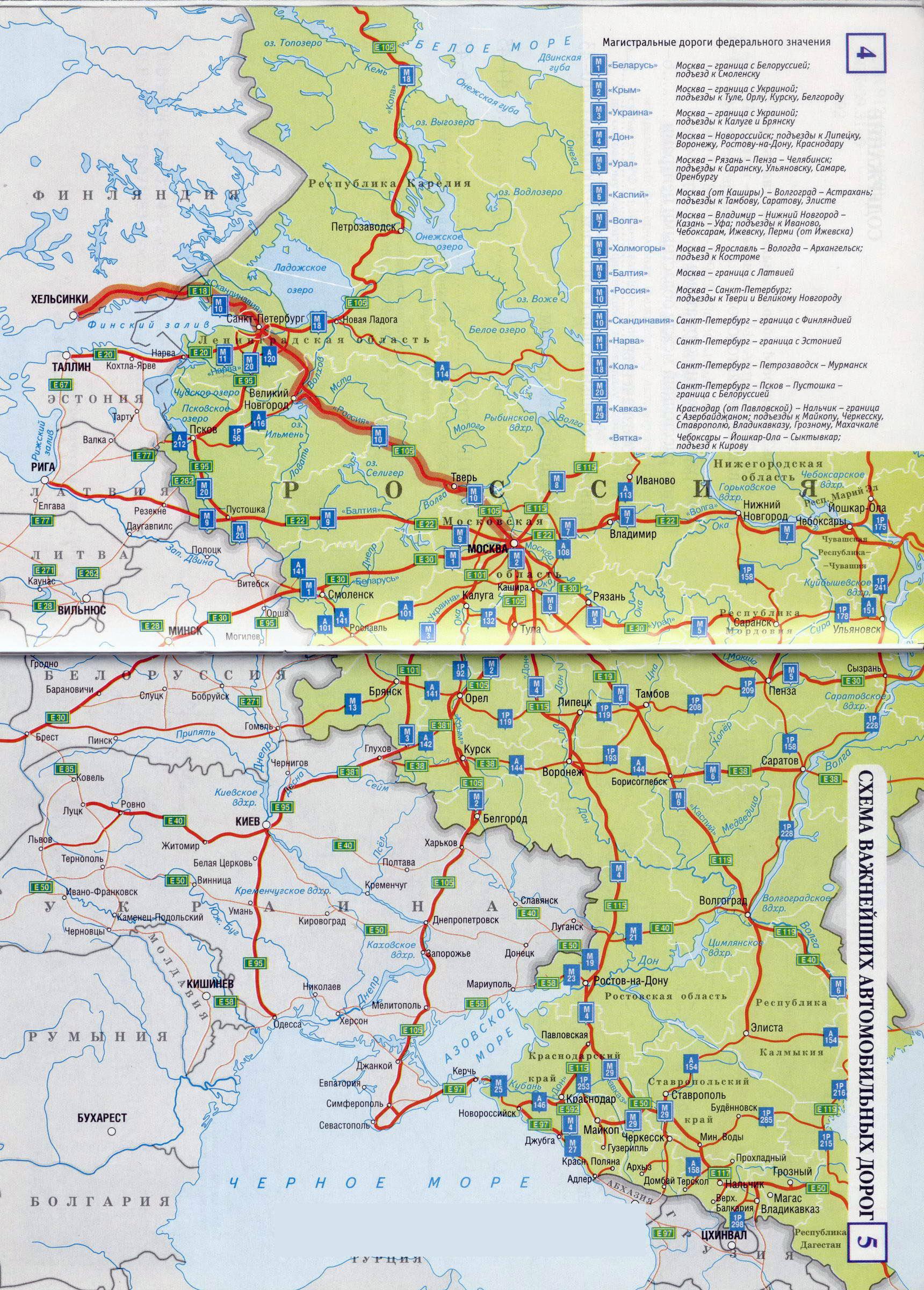 Grande Detallado Mapa De Carreteras De Parte Europea De Rusia En