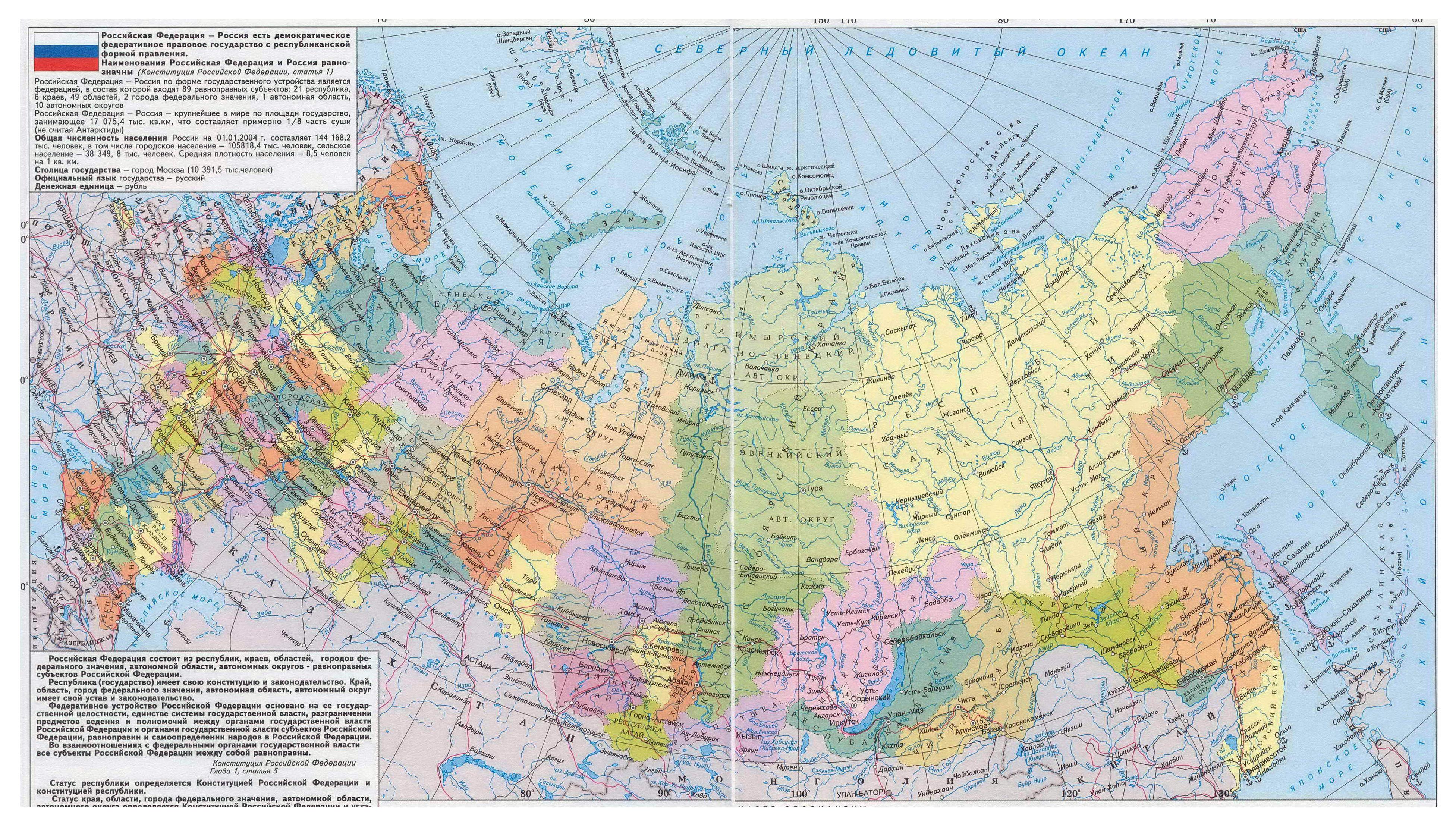 Ciudades De Rusia Mapa.Grande Detallado Mapa Politico Y Administrativo De Rusia Con